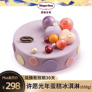 哈根达斯 蛋糕冰淇淋650g电子兑换券 许愿光年(门店兑换)