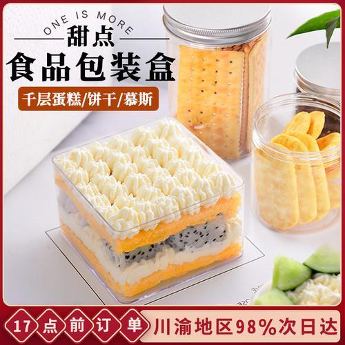 豆乳盒子千层蛋糕包装饼干盒塑料饼干罐慕斯甜品点心