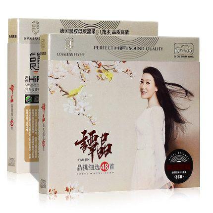 谭晶cd专辑欲水经典老歌精选正版汽车载cd光盘黑胶