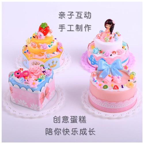 侨艺女孩玩具儿童制作仿真奶油蛋糕diy套装迷你手工