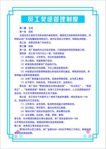 578画海报印制展板素材贴纸图片441汽修厂员工奖惩