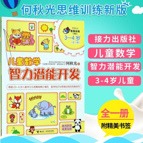 新版何秋光思维训练儿童数学智力潜能开发3-4岁全一册