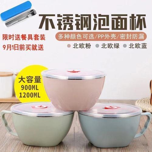 不锈钢泡面碗带盖学生宿舍方便面碗大号防烫汤杯大