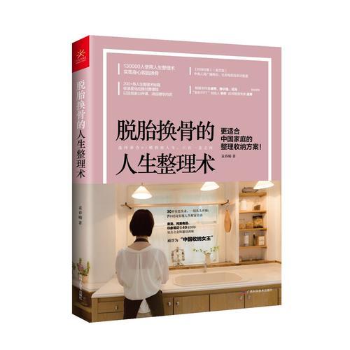 脱胎换骨的人生整理术 成功学