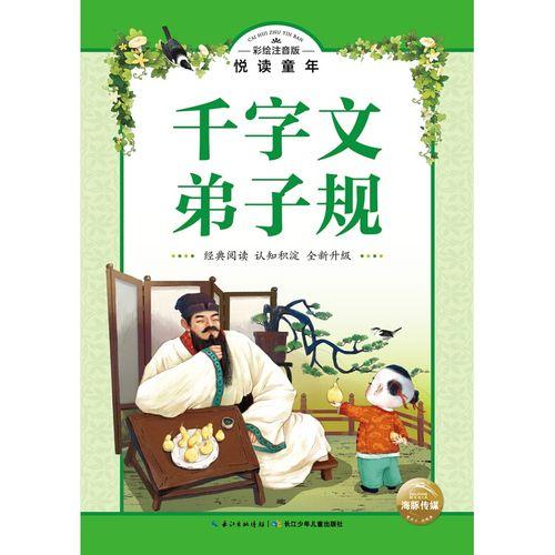 彩绘注音版·悦读童年丛书:千字文·弟子规(一年级二年级三年级四五六