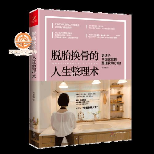 脱胎换骨的人生整理术 袁春楠著 适合中国家庭的整理收纳方案 在整理