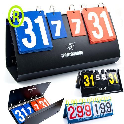 篮球记分牌 六位翻分牌三位四位 羽毛球足球乒乓球计分牌 翻分器