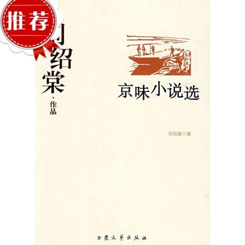 【二手9成新】/刘绍棠作品--京味小说选刘绍棠大众文艺出版社