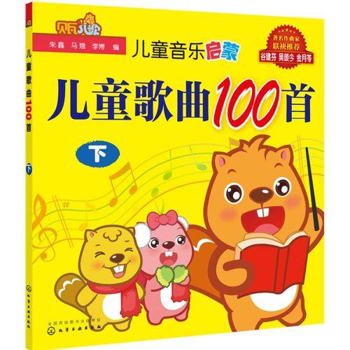 贝瓦儿歌:儿童歌曲100首(上) 贝瓦儿歌:儿童歌曲100首