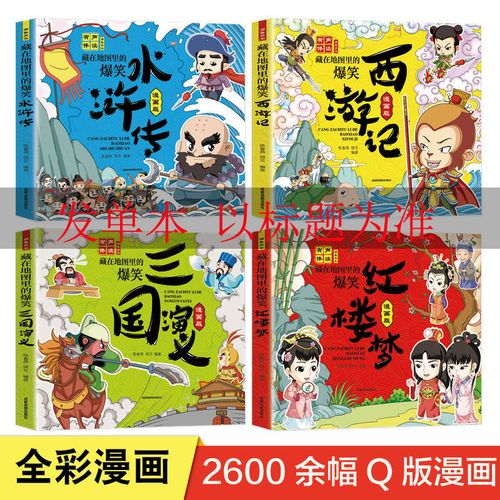 藏在地图里的爆笑四大名著西游记三国演义水浒传红楼
