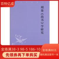 周秦《尚书》学研究 马士远 中华书局 9787101062236