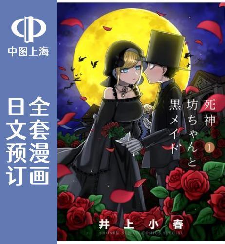 预售 日文预订 神少爷与黑女仆 全11卷 1-11 漫画 神坊ちゃんと