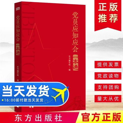 党员应知应会一本通 东方出版社 发展对象党员入党培训工作手册学习