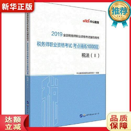 中公教育 税务师职业资格考试考点精练1000题 税法(2)