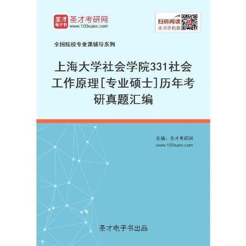 上海大学社会工作考研真题 图1