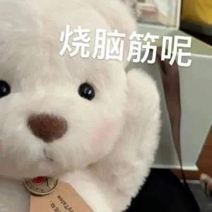 熊字繁体头像图片