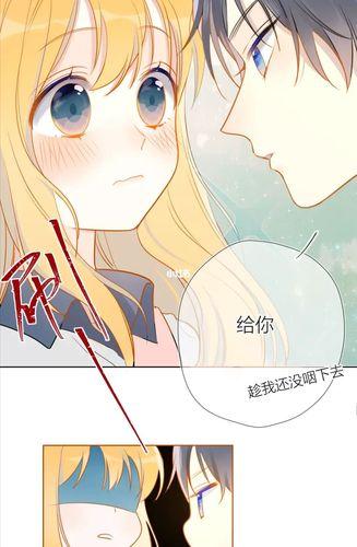 星辰与我,漫画,第一章(3)_漫画_好看的漫画推荐_影视