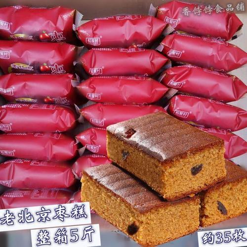 5折 整箱5斤老枣糕约35个枣蛋糕早餐面包红枣泥