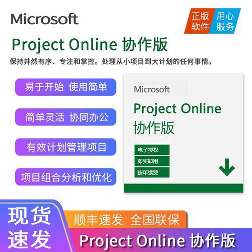 微软(microsoft)正版软件企业授权 project online协作版/专业版/高级