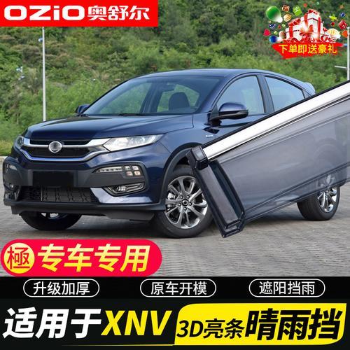 适用2020款本田xnv晴雨挡改装配件遮雨板本田xn-v车窗