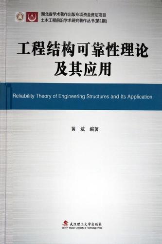 工程结构可靠性理论及其应用黄斌建筑9787562959625