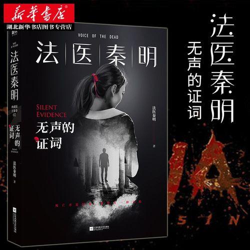 法医秦明系列第二季  法医秦明系列电视剧原著  清道夫幸存者悬疑推理