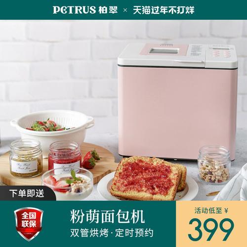 柏翠pe6600家用全自动面包机双管蛋糕和面智能多功能