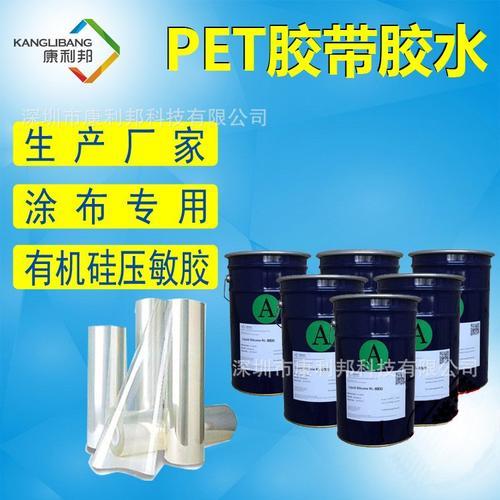 pet板材保护膜胶水康利邦kl-2610高透明低粘保护膜压敏胶水