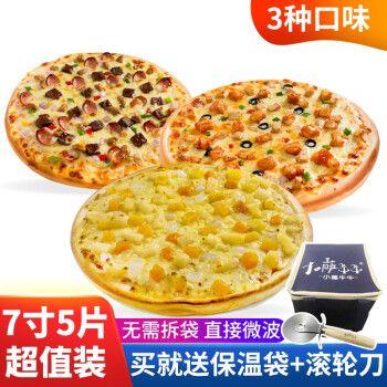 小萨牛牛 多味披萨饼套餐冷冻披萨半成品套装批萨匹萨比萨饼pizza饼胚