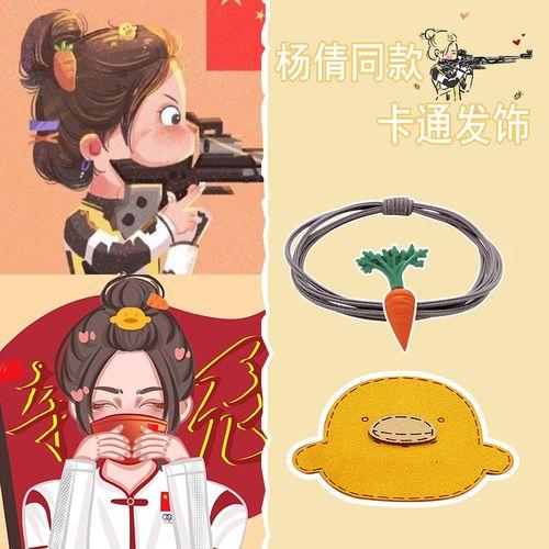 杨倩奥运会动漫头像