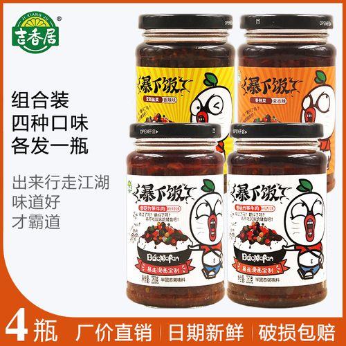 吉香居暴下饭香菇竹笋牛肉酱川香味罐装菜甜辣拌饭拌面250g*4瓶装