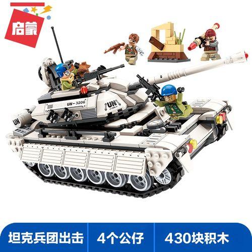 坦克兵团出击(430块4小人)