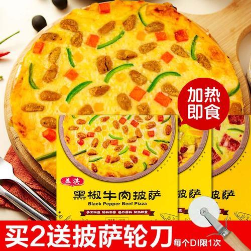 成品披萨加热即食比萨饼底半成品必胜客风味培根牛肉