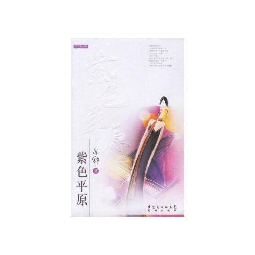 紫色平原【正版图书 满额减 售后无忧】