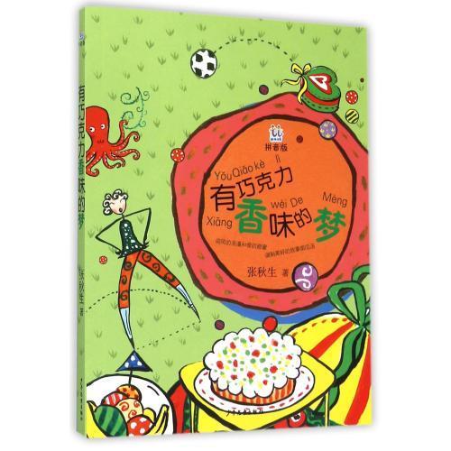 有巧克力香味的梦(拼音版) 张秋生 正版书籍 少儿