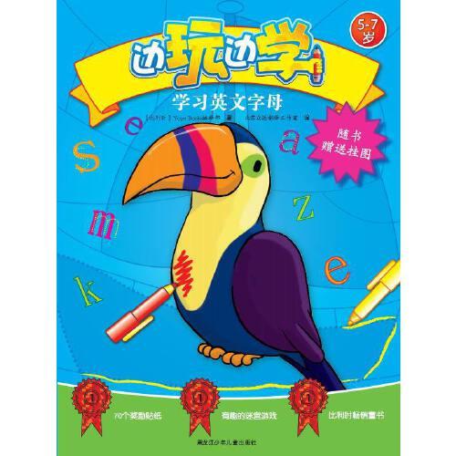 [正版现货]边玩边学 学习英文字母,yoyo books编辑部 著,众远翻译