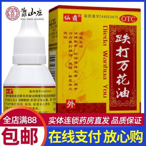 恒健 跌打万花油 25ml 跌打损伤扭伤止痛消肿舒筋活络