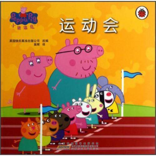 小猪佩奇动画故事书 (第一二辑全20册)英国快乐瓢虫出版公司 苗辉 译