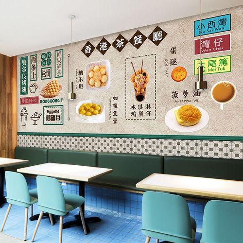 港式茶餐厅装饰背景墙纸冰室香港风格装修壁画个性创意奶茶店壁