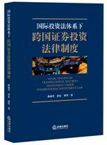 国际投资法下跨国证券投资法律制度