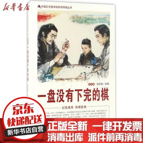【新华书店】一盘没有下完的棋(彩色版)刘凤禄中国电影出版社