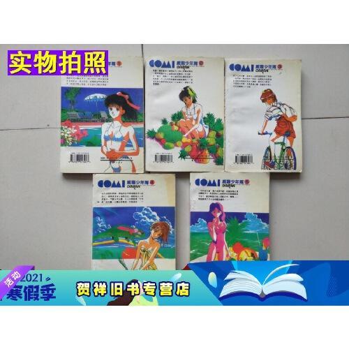 【二手9成新】威龙少年队【12345和售】不详见封面