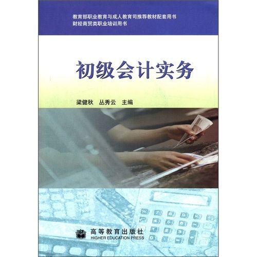 财经商贸类职业培训用书:初级会计实务(附光盘1张)