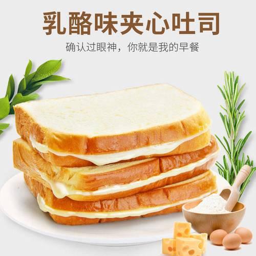 吐司奶酪夹心面包早餐糕点点心代餐口袋面包 乳酸菌味(送蛋黄酥一份)