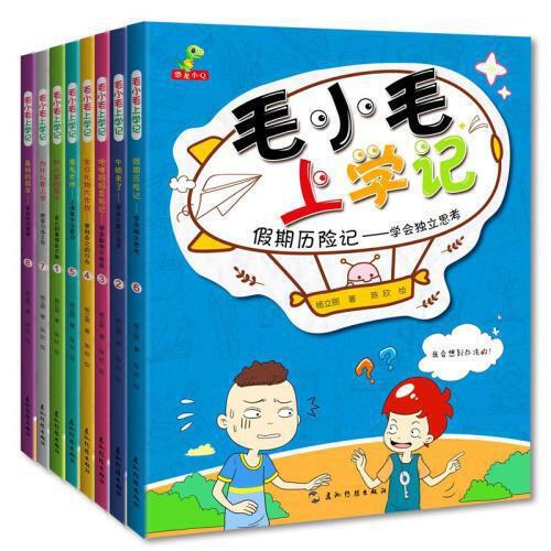全套8册毛小毛上学记 别人家的孩子牛顿来了假期历险记 6-7-8-9-10-12